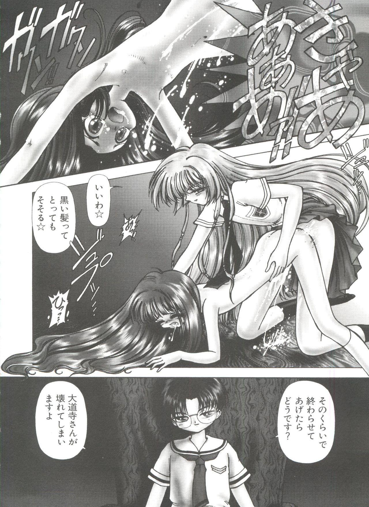Ero-chan to Issho 3 139