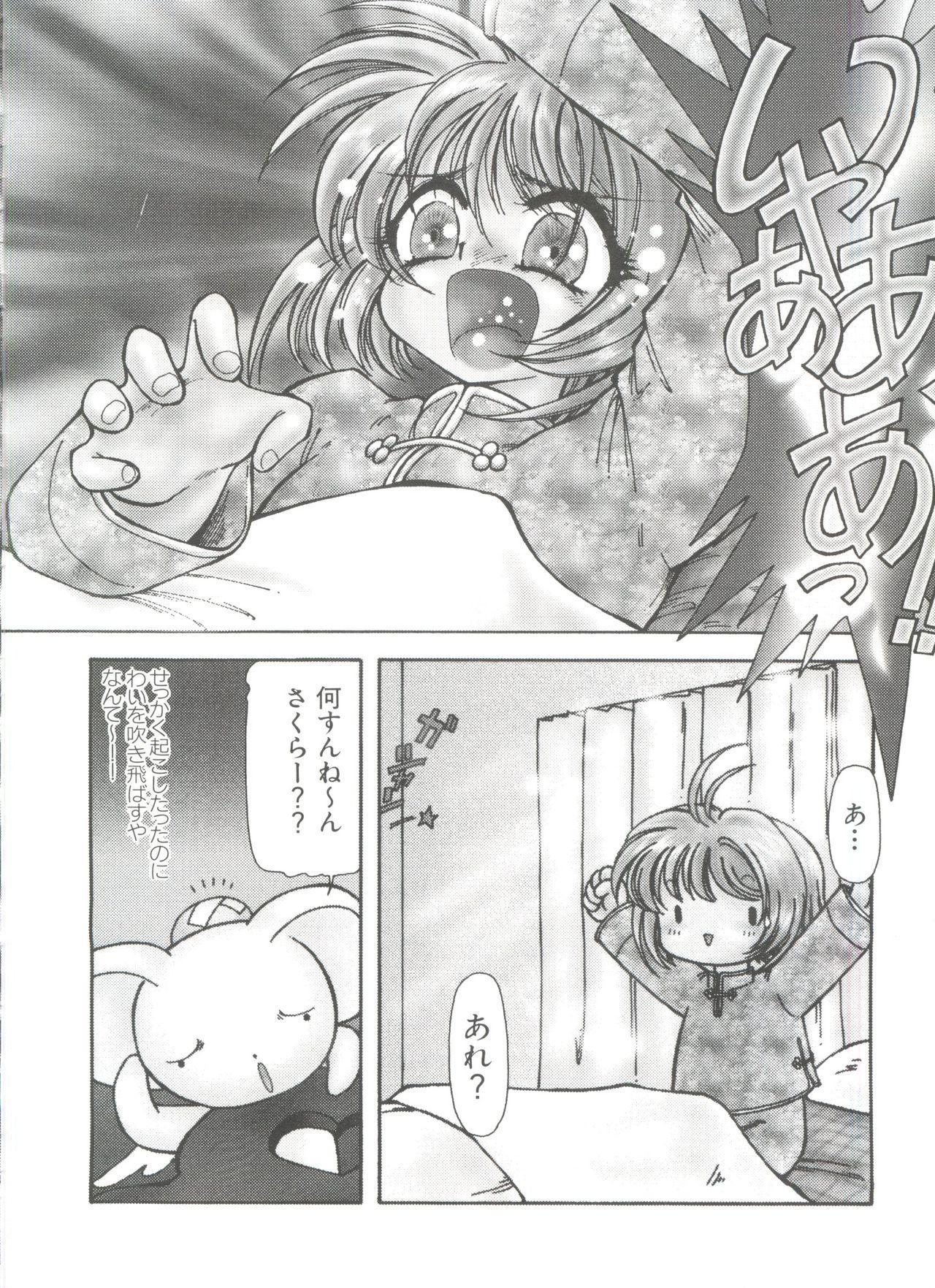 Ero-chan to Issho 3 157