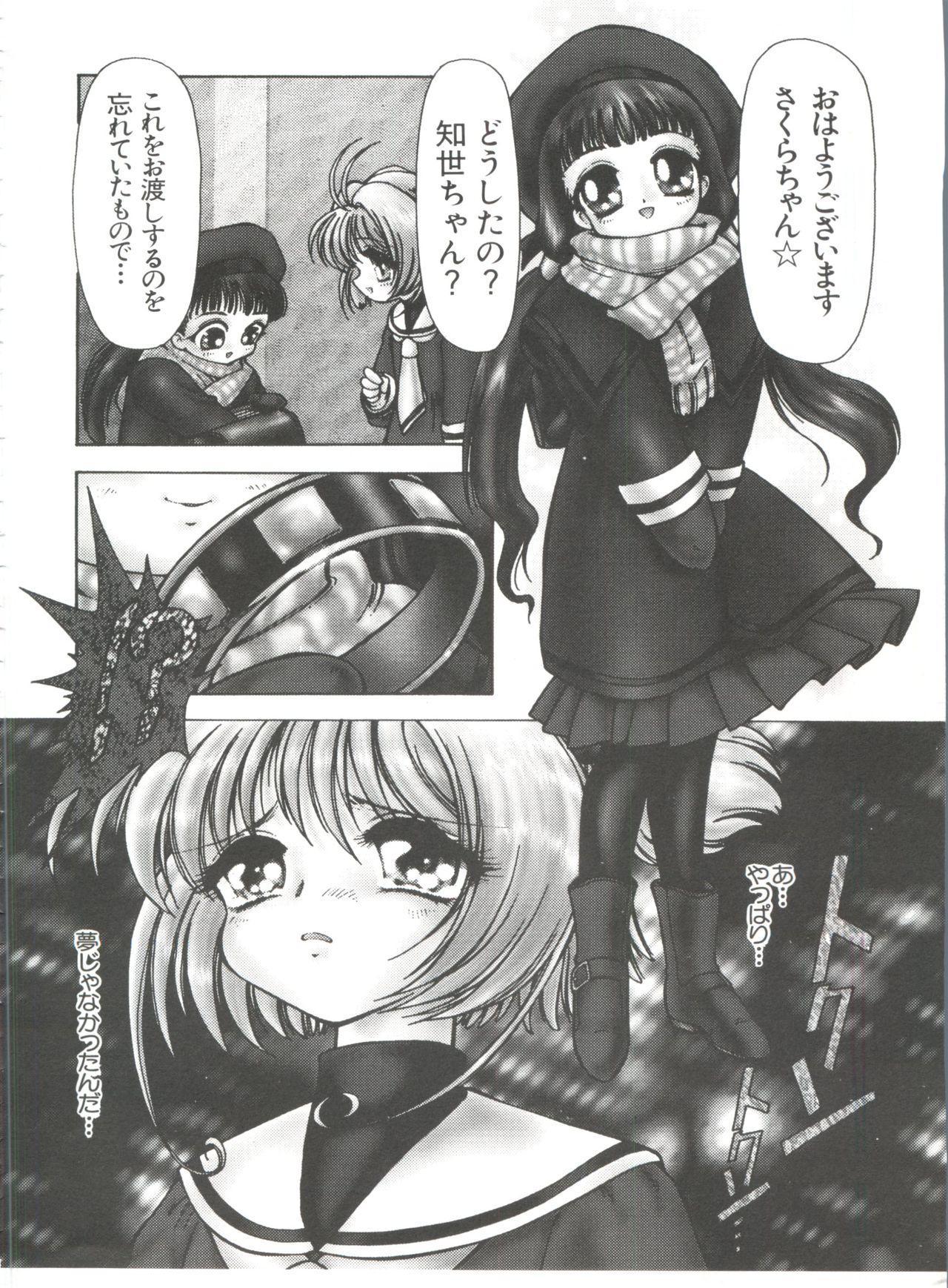 Ero-chan to Issho 3 159
