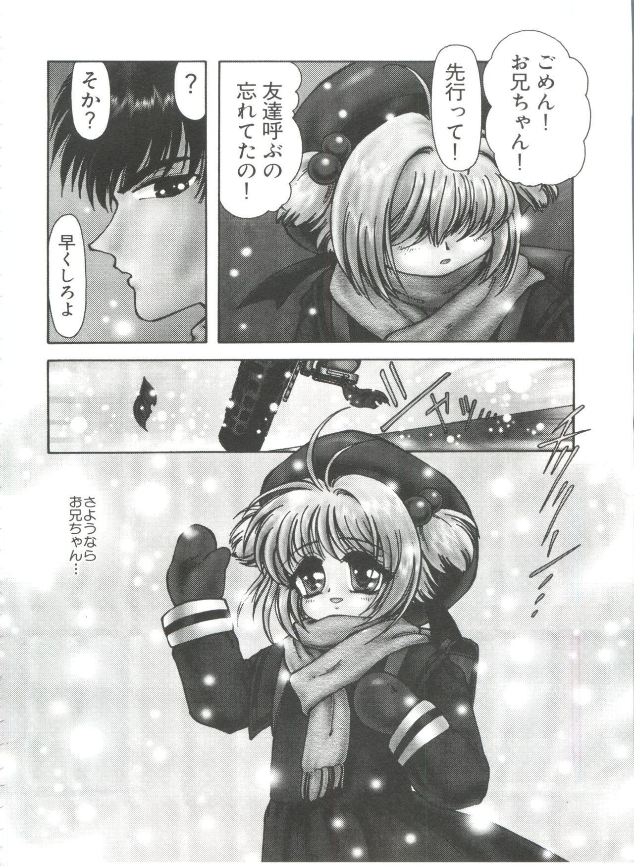 Ero-chan to Issho 3 161