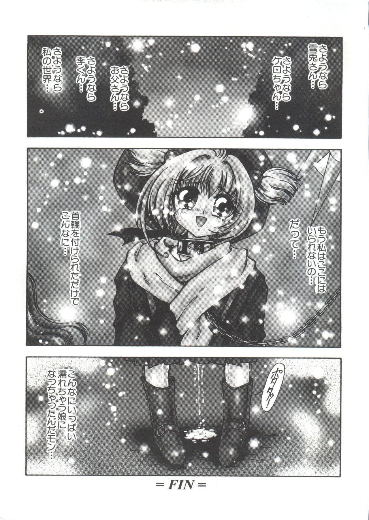 Ero-chan to Issho 3 162
