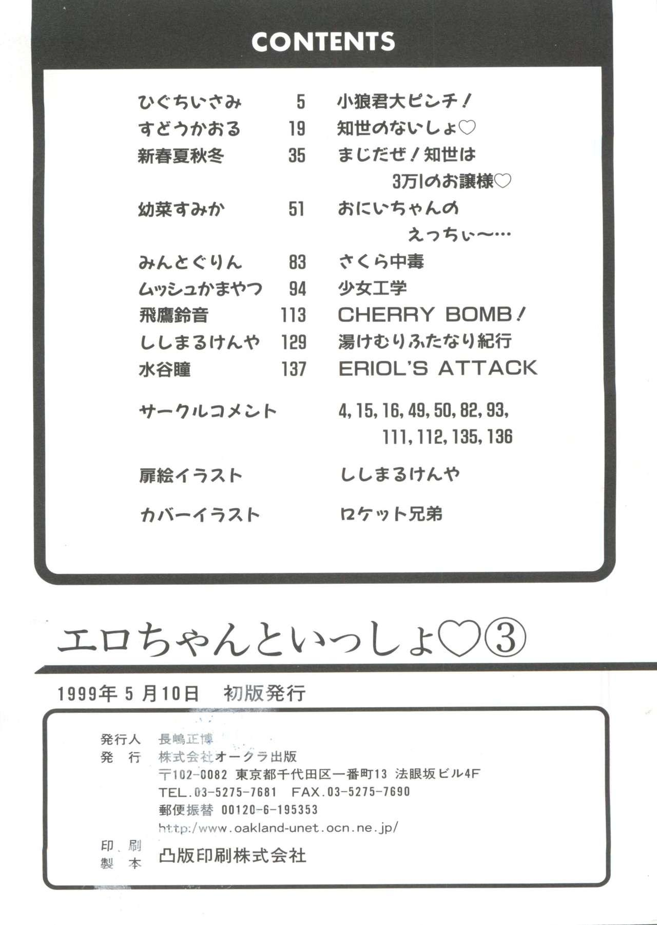 Ero-chan to Issho 3 163