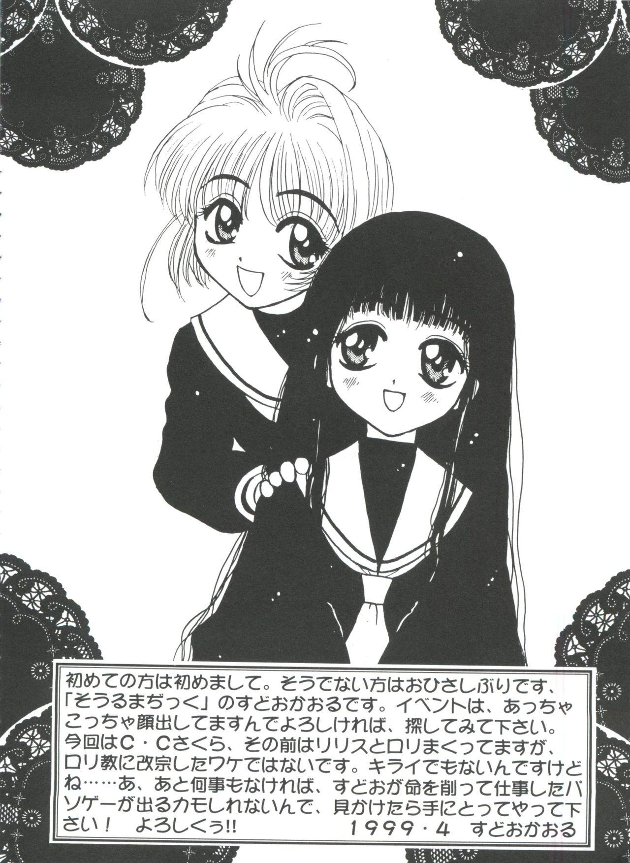 Ero-chan to Issho 3 17