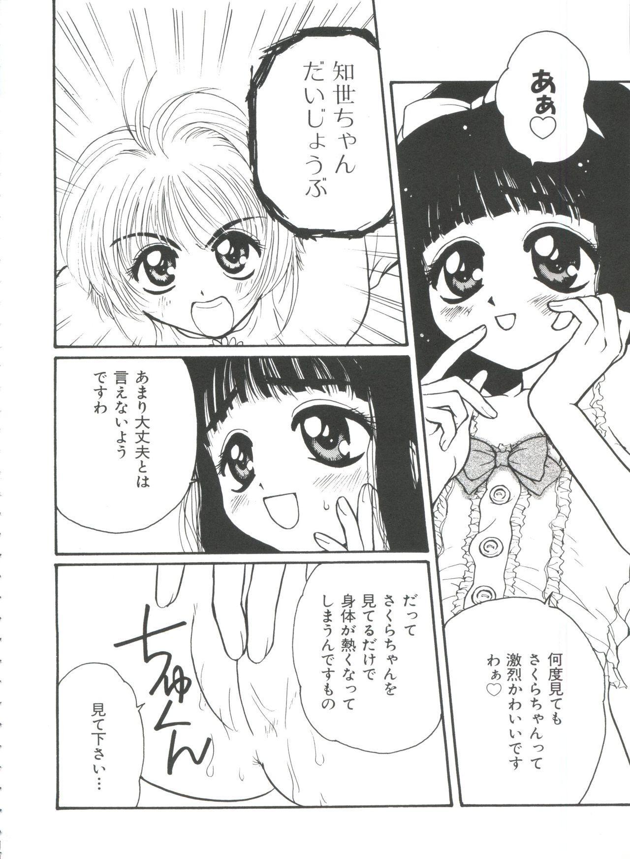 Ero-chan to Issho 3 19