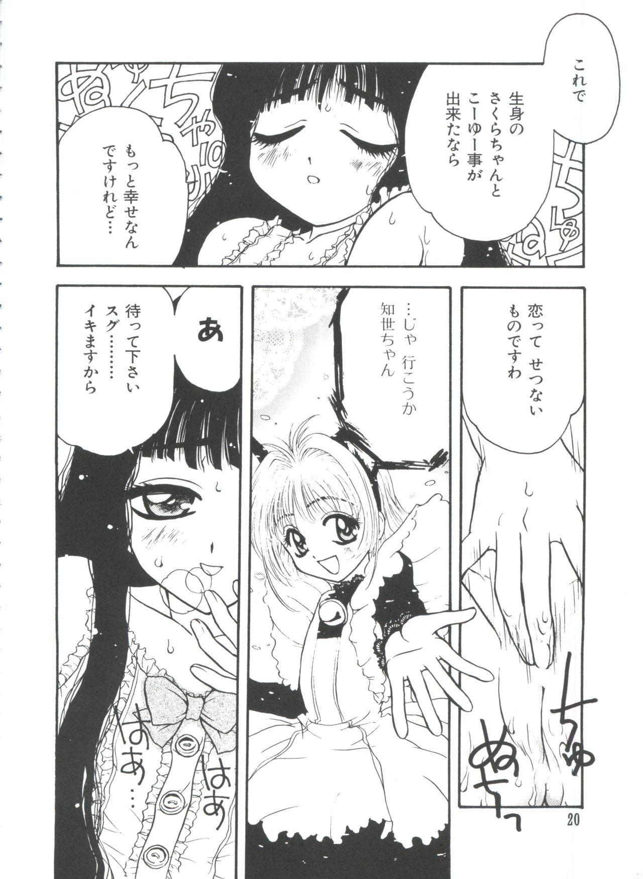 Ero-chan to Issho 3 21