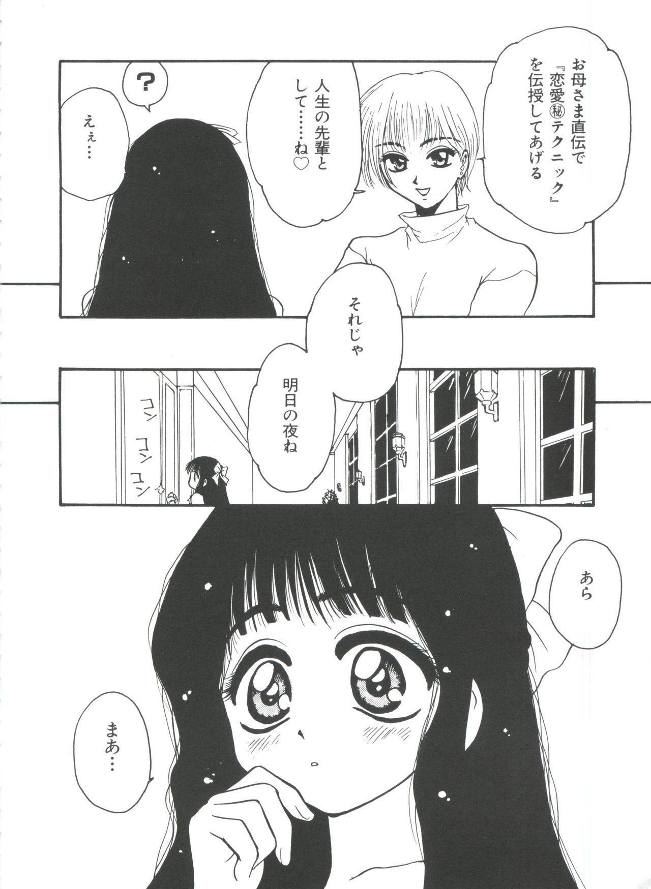 Ero-chan to Issho 3 27