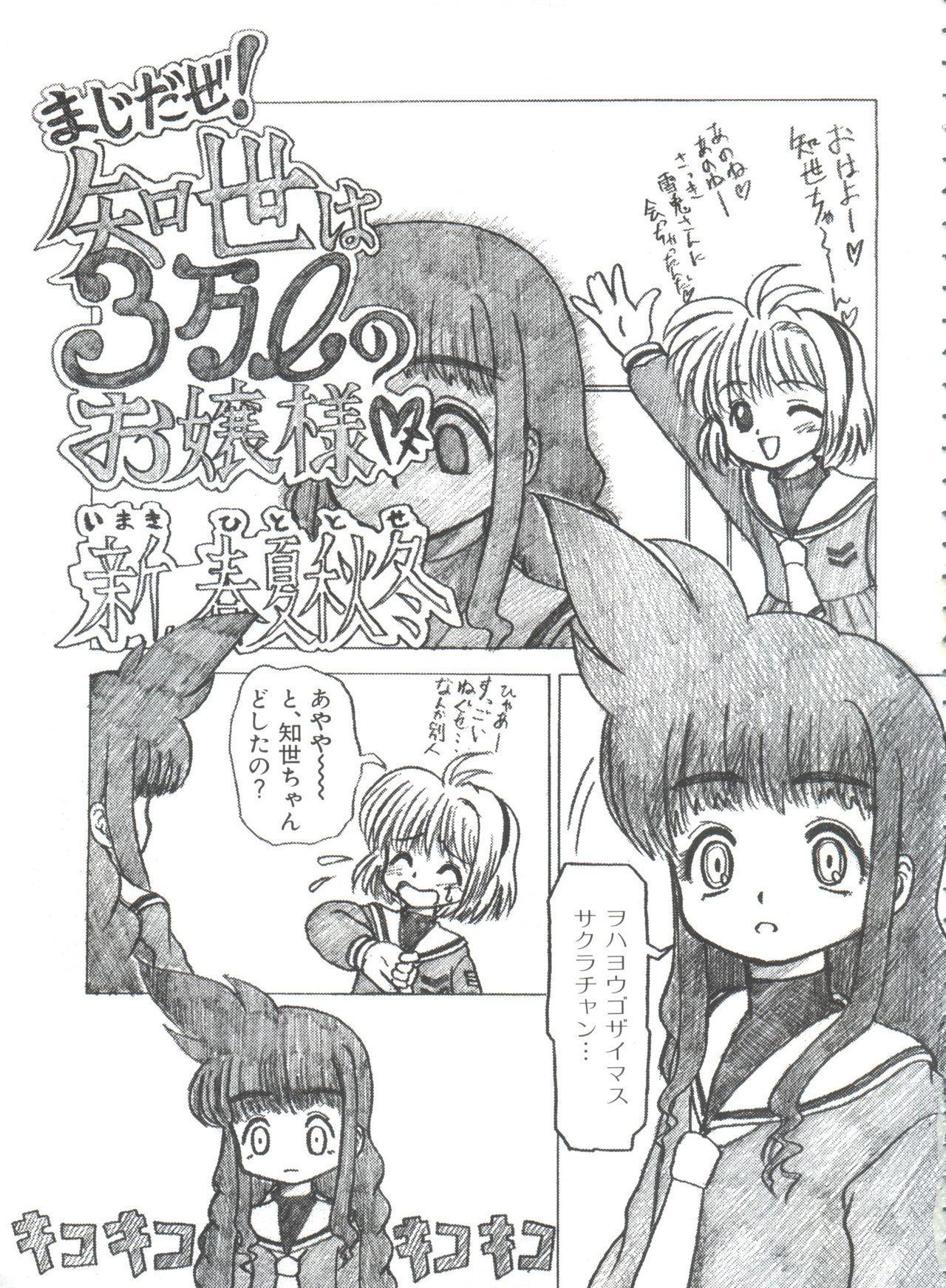 Ero-chan to Issho 3 36