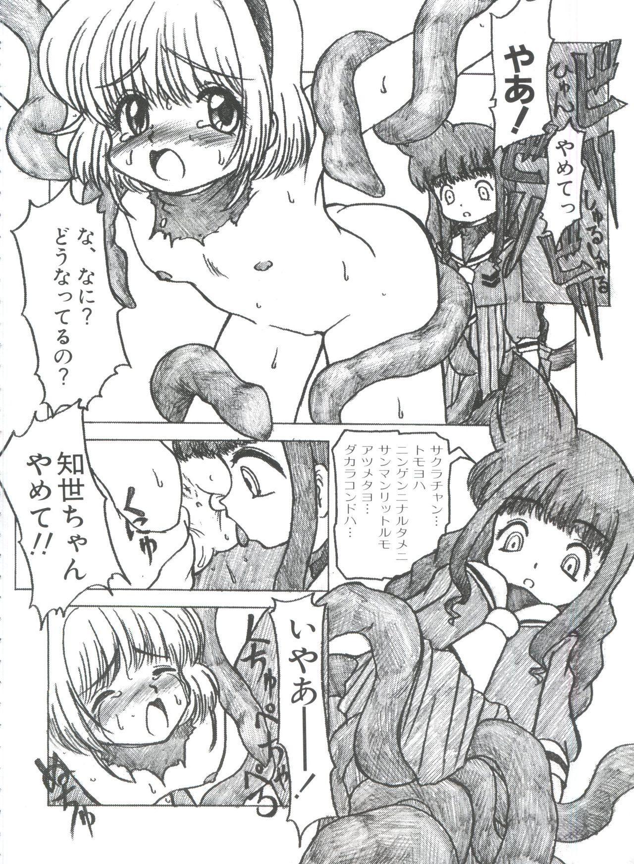 Ero-chan to Issho 3 37