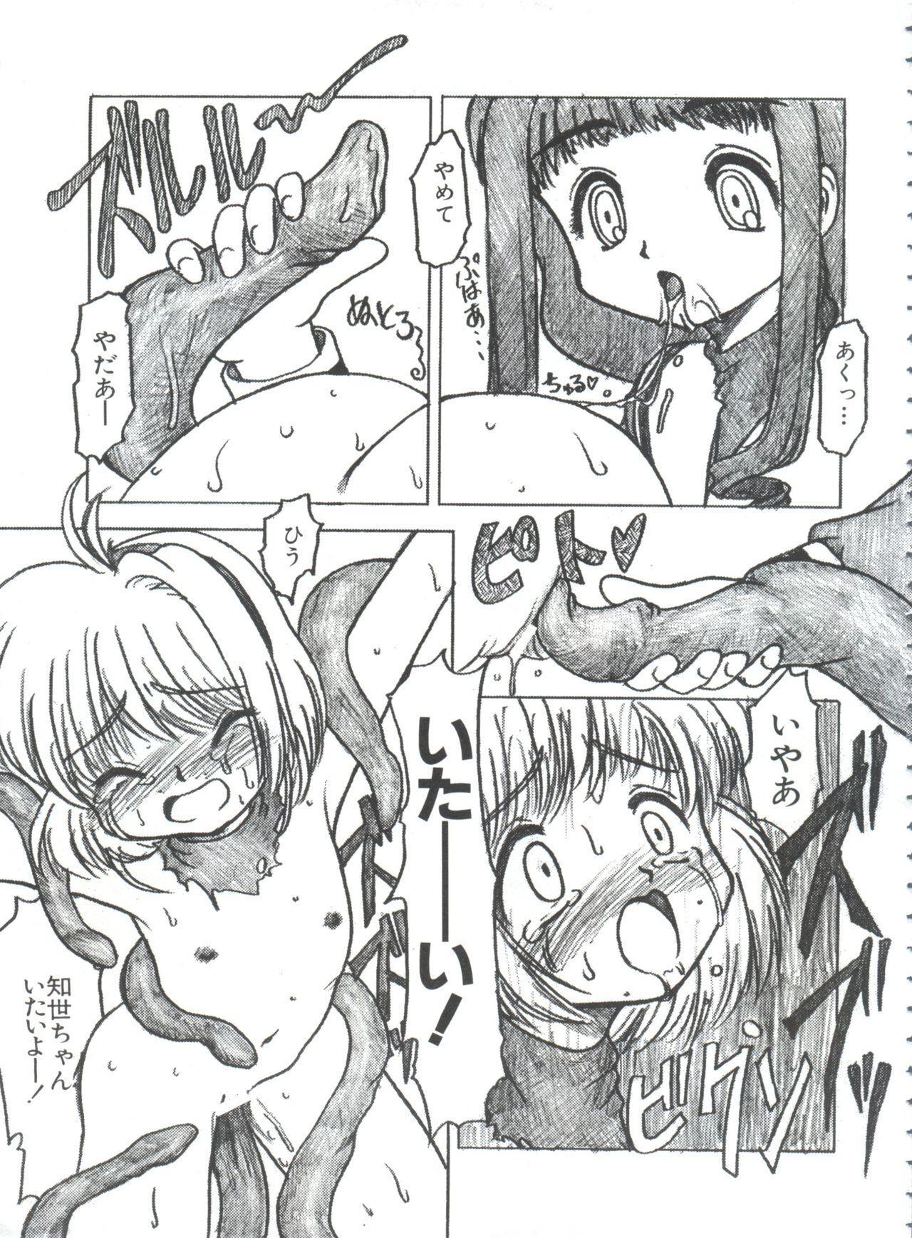 Ero-chan to Issho 3 38