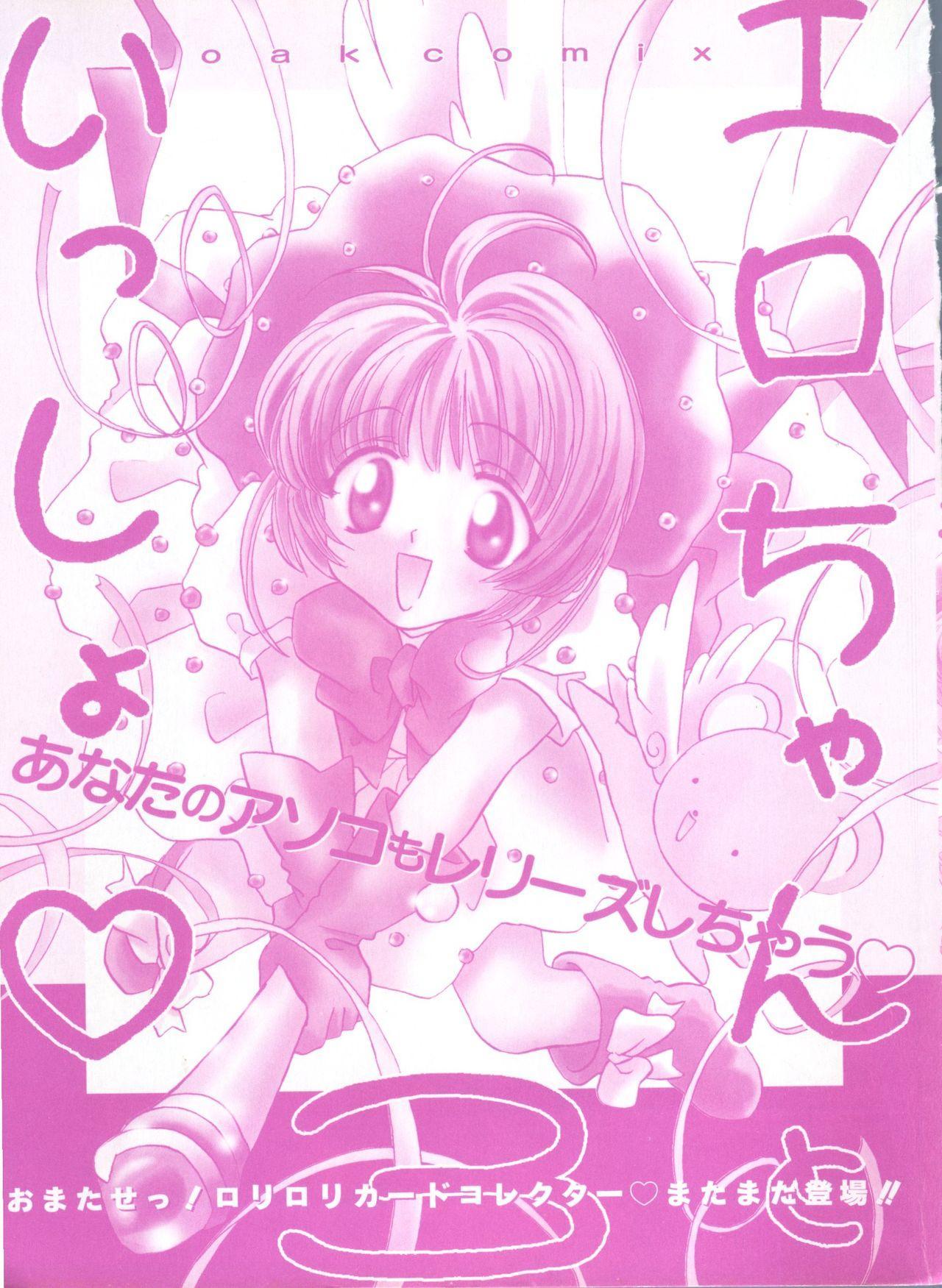Ero-chan to Issho 3 3