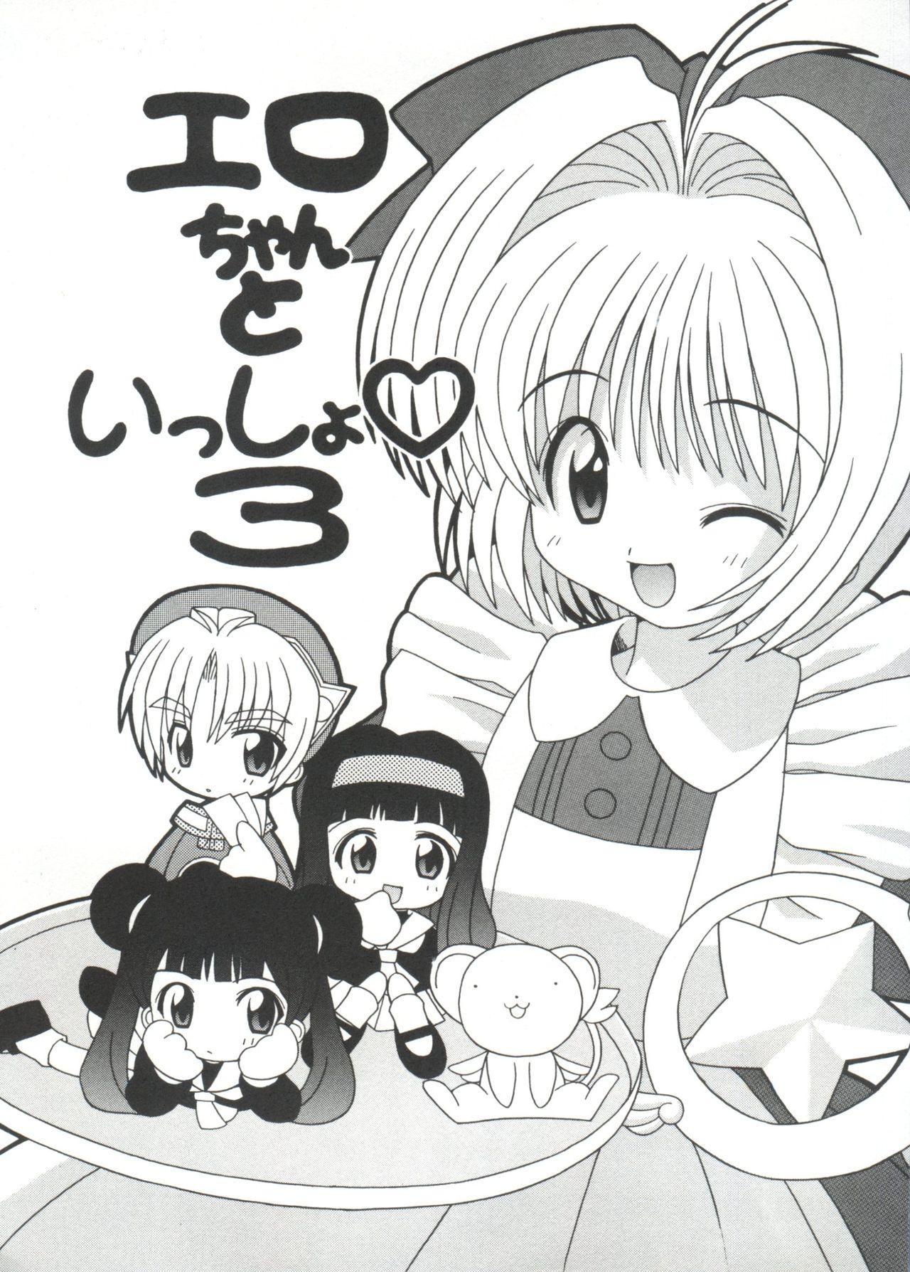 Ero-chan to Issho 3 4
