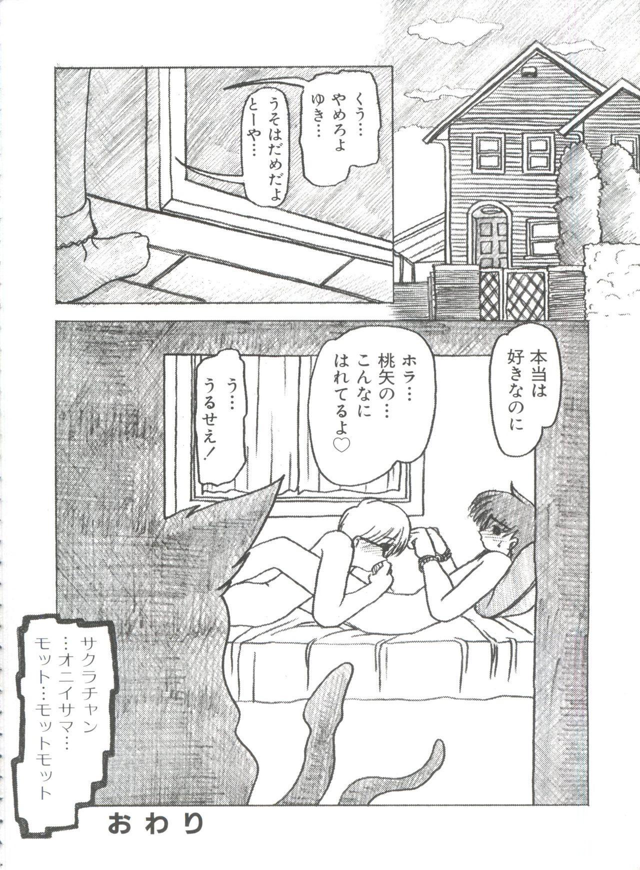 Ero-chan to Issho 3 49