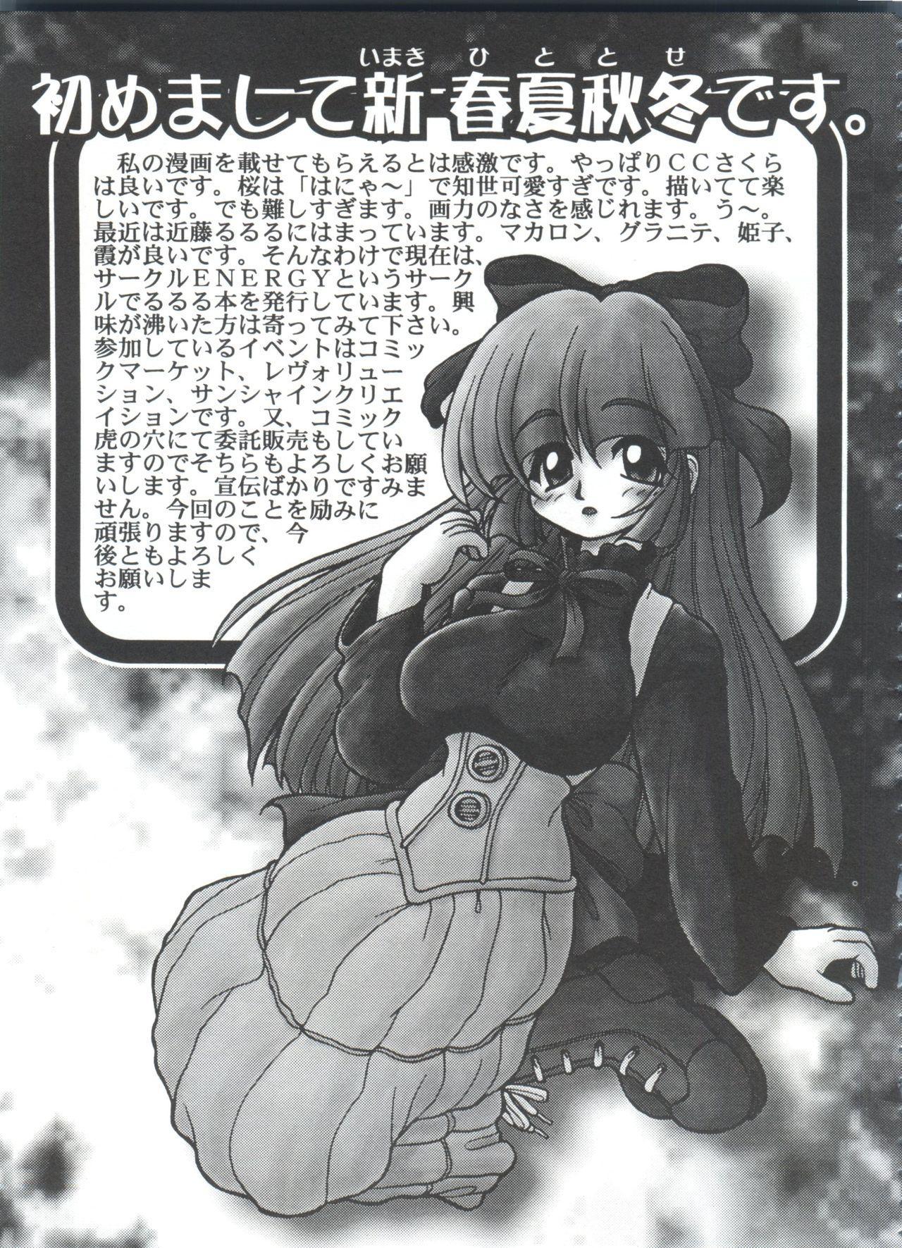 Ero-chan to Issho 3 50