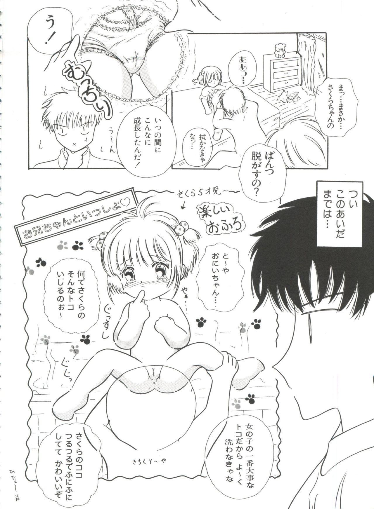 Ero-chan to Issho 3 57