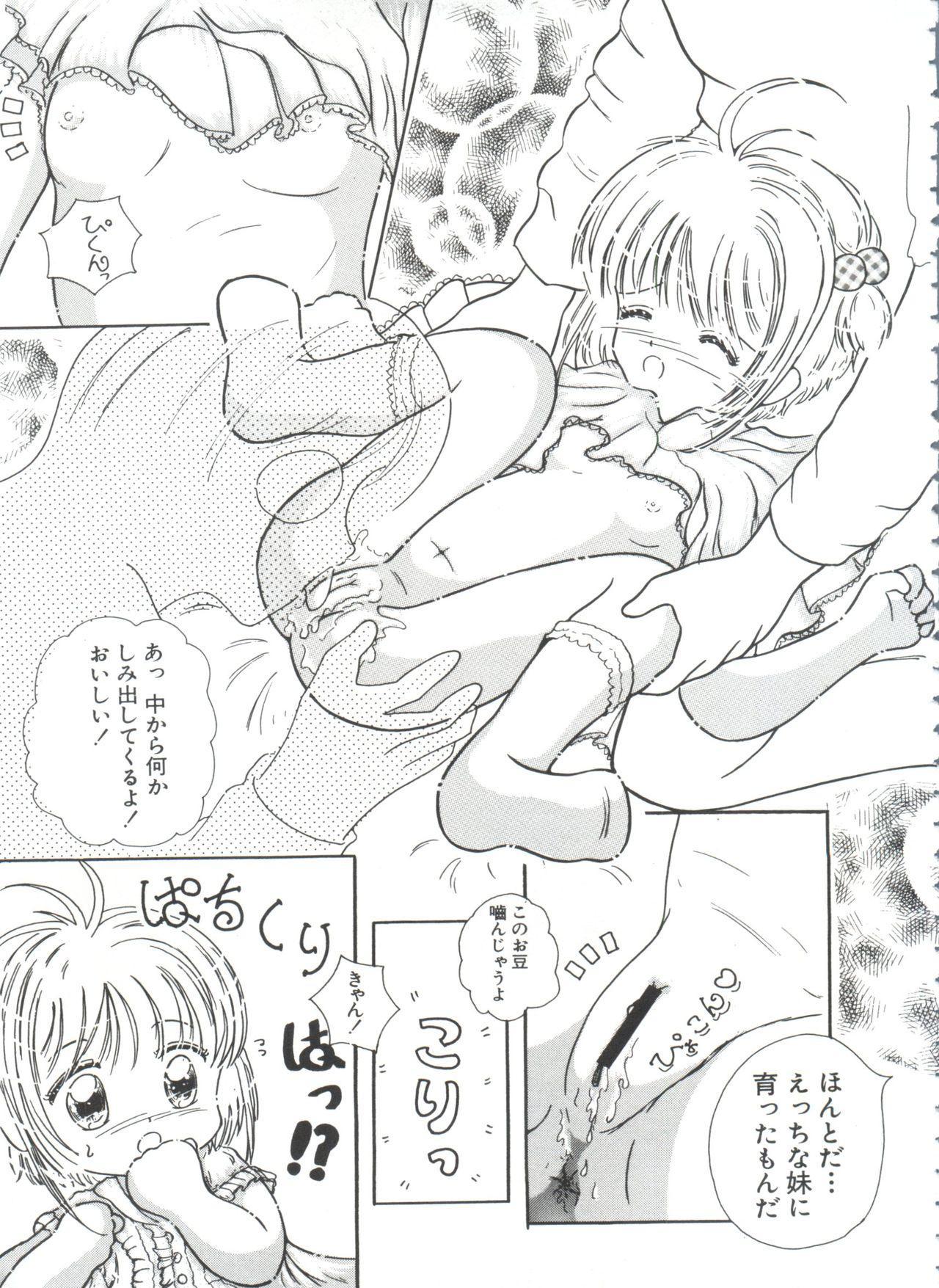Ero-chan to Issho 3 62