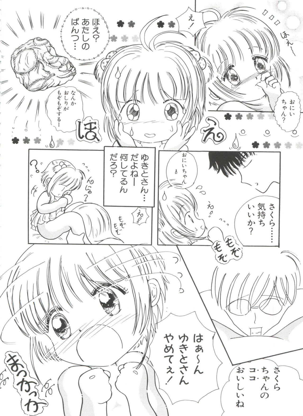 Ero-chan to Issho 3 63