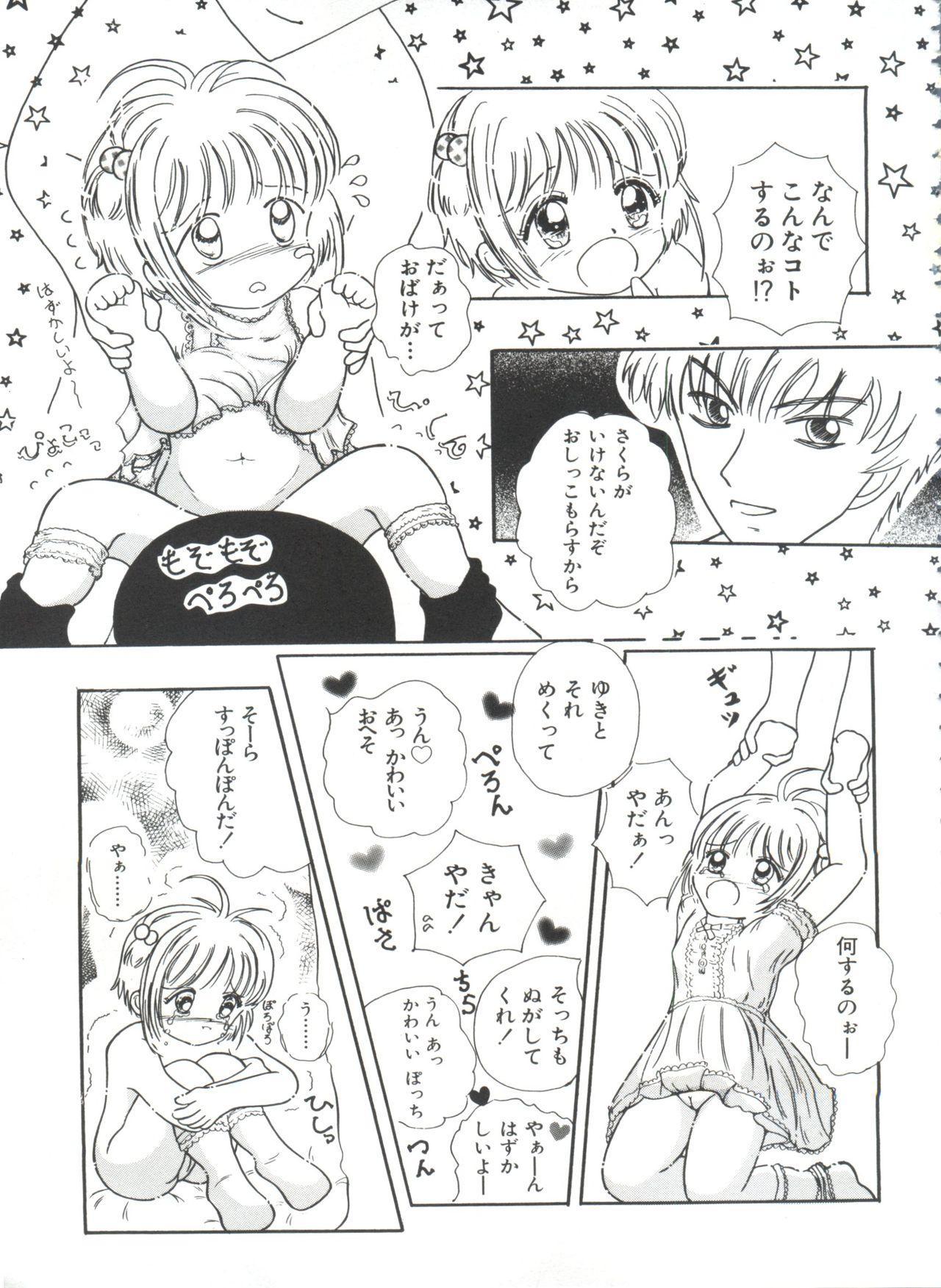 Ero-chan to Issho 3 64