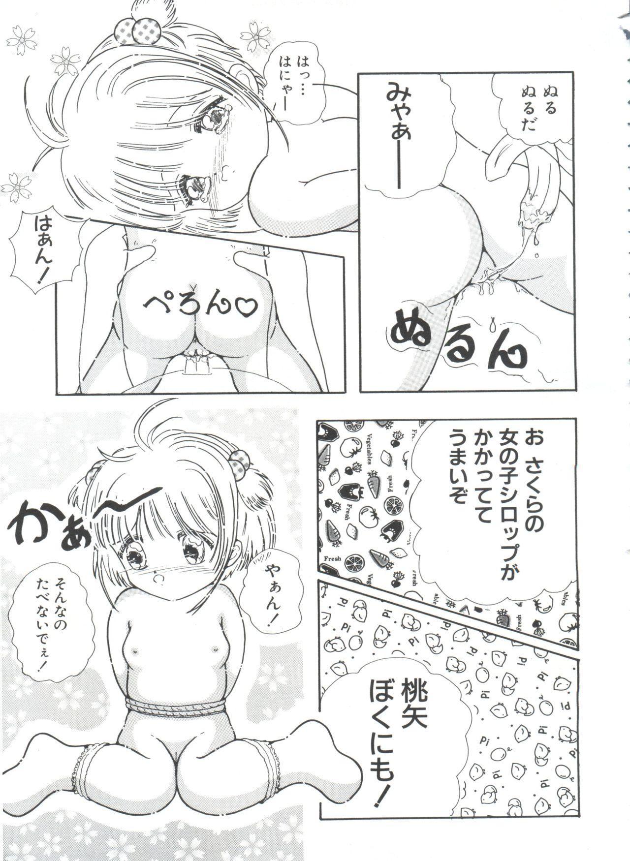 Ero-chan to Issho 3 74