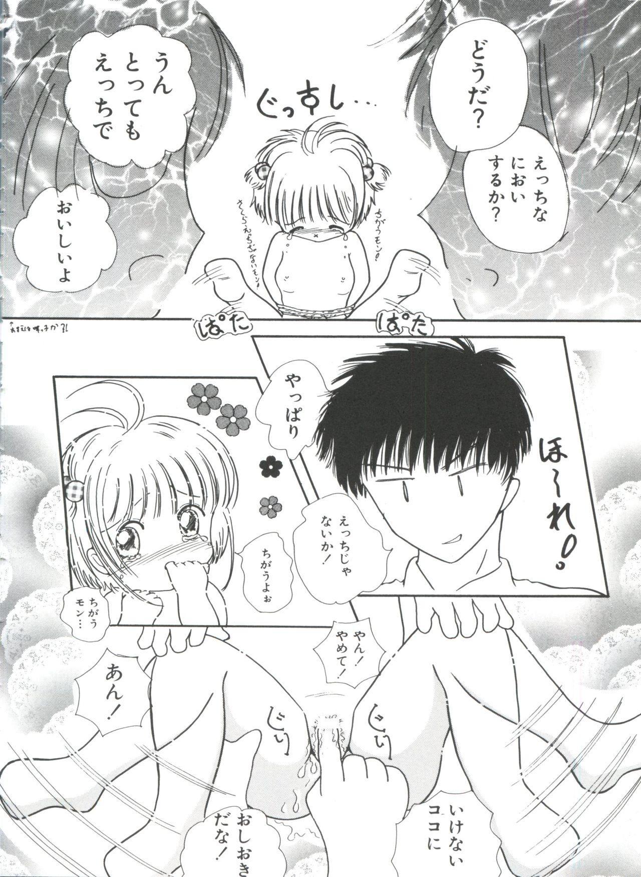 Ero-chan to Issho 3 75