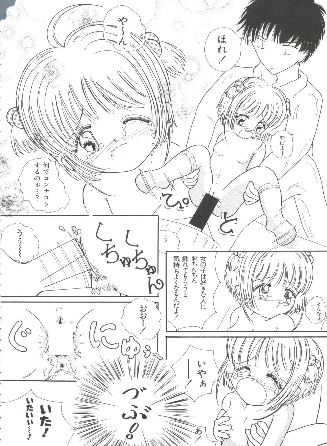 Ero-chan to Issho 3 77