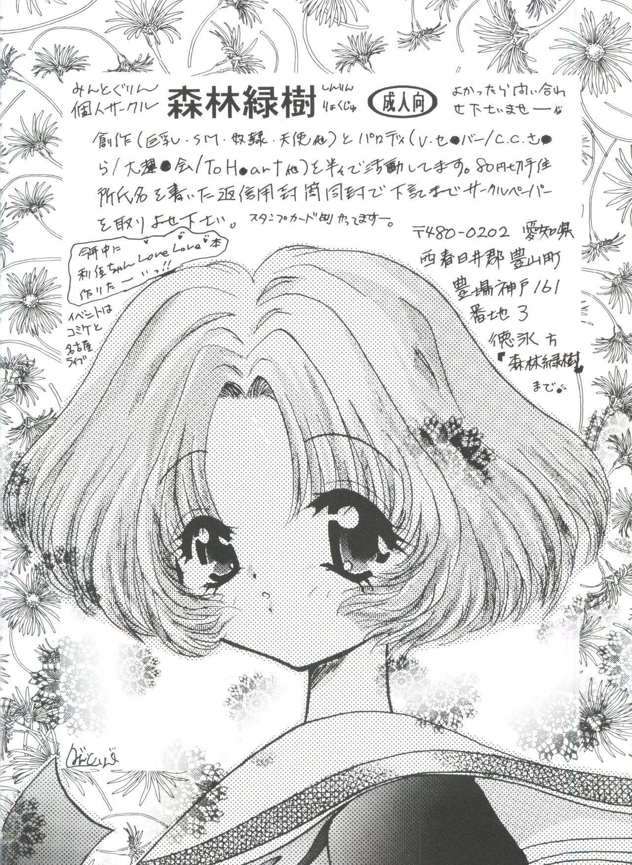 Ero-chan to Issho 3 83