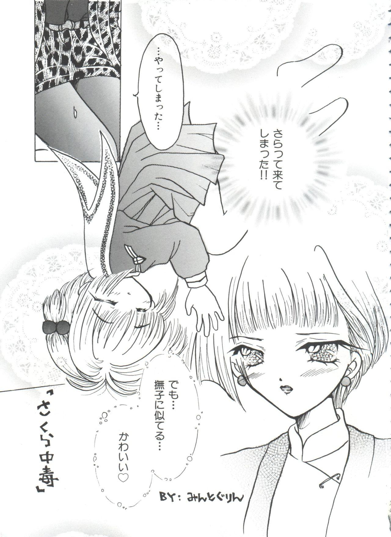 Ero-chan to Issho 3 84