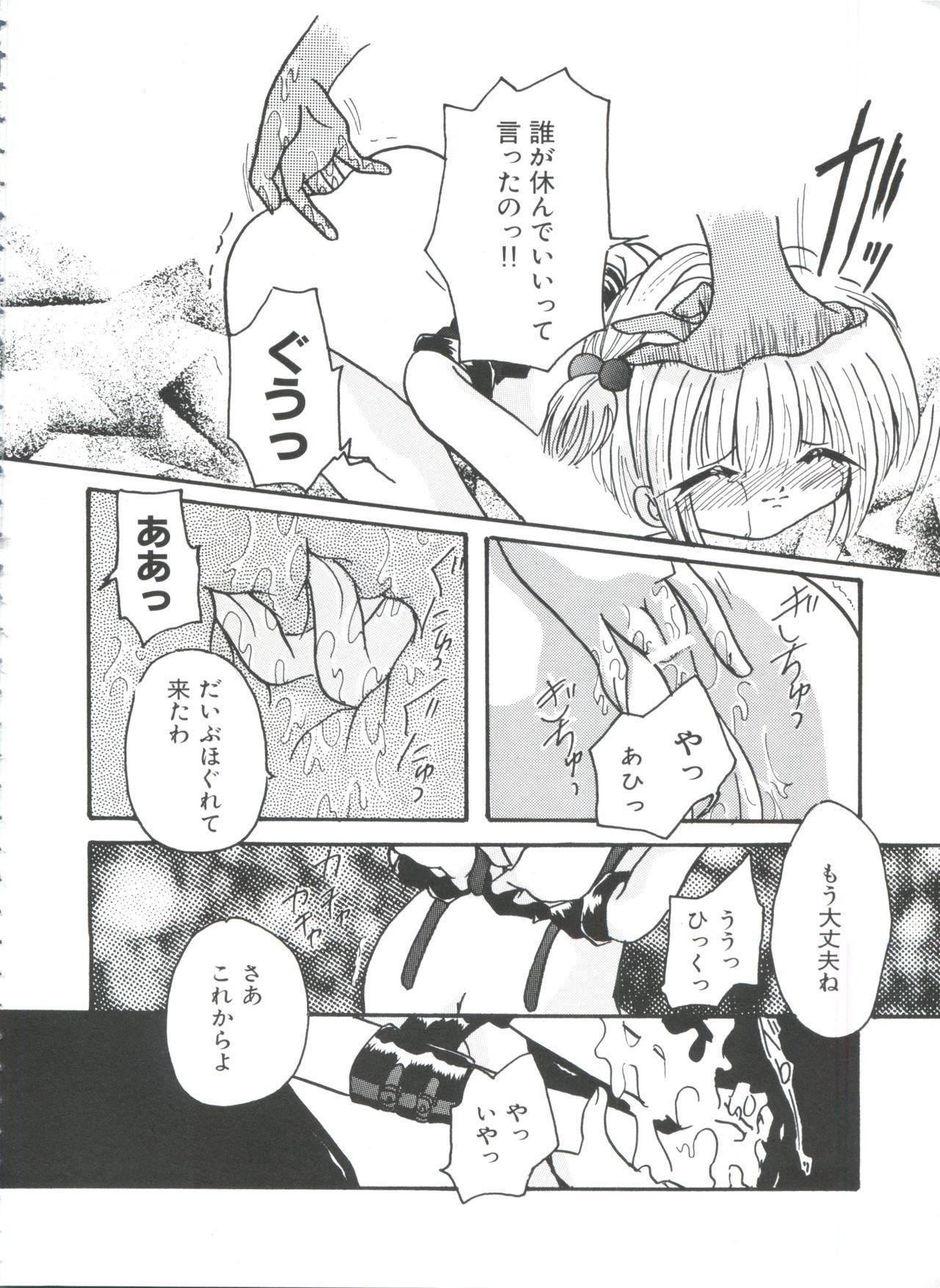 Ero-chan to Issho 3 89