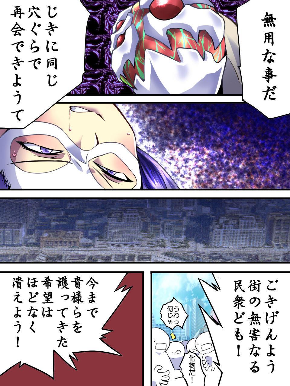 Superheroine Yuukai Ryoujoku VII 15