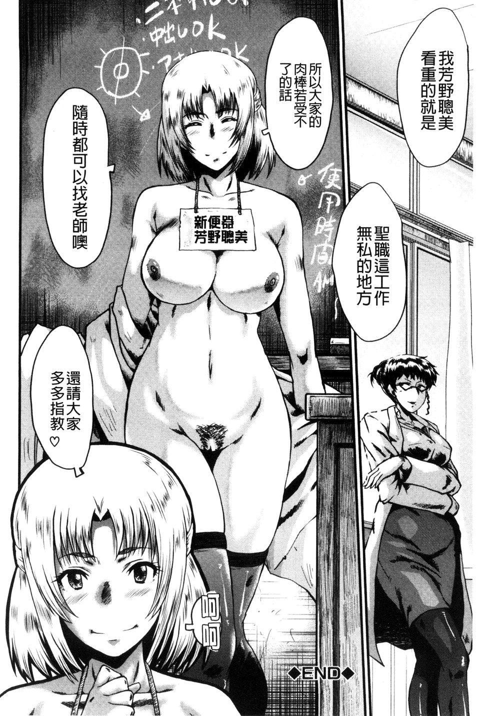 Yaribe Yano Oyako 187