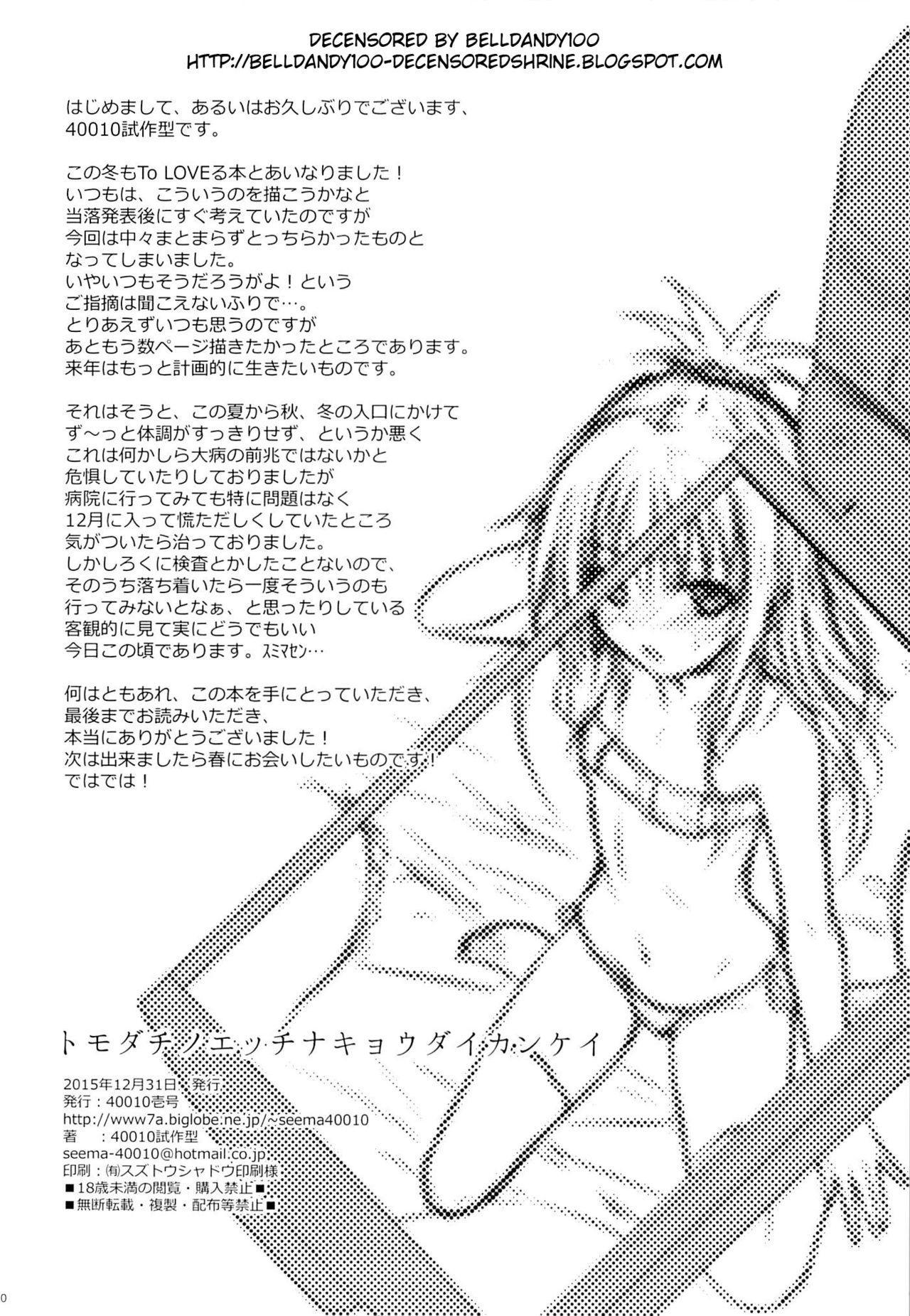 Tomodachi no Ecchi na Kyoudai Kankei 28