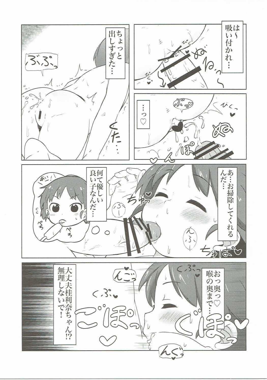 Ohirune Karina-chan 9