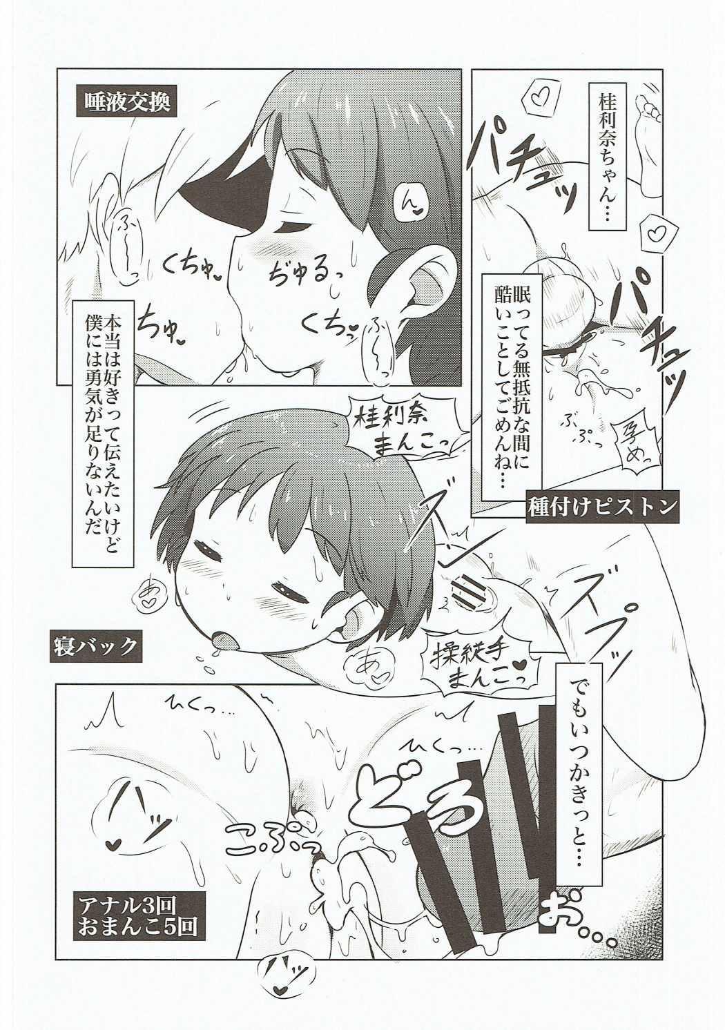 Ohirune Karina-chan 12