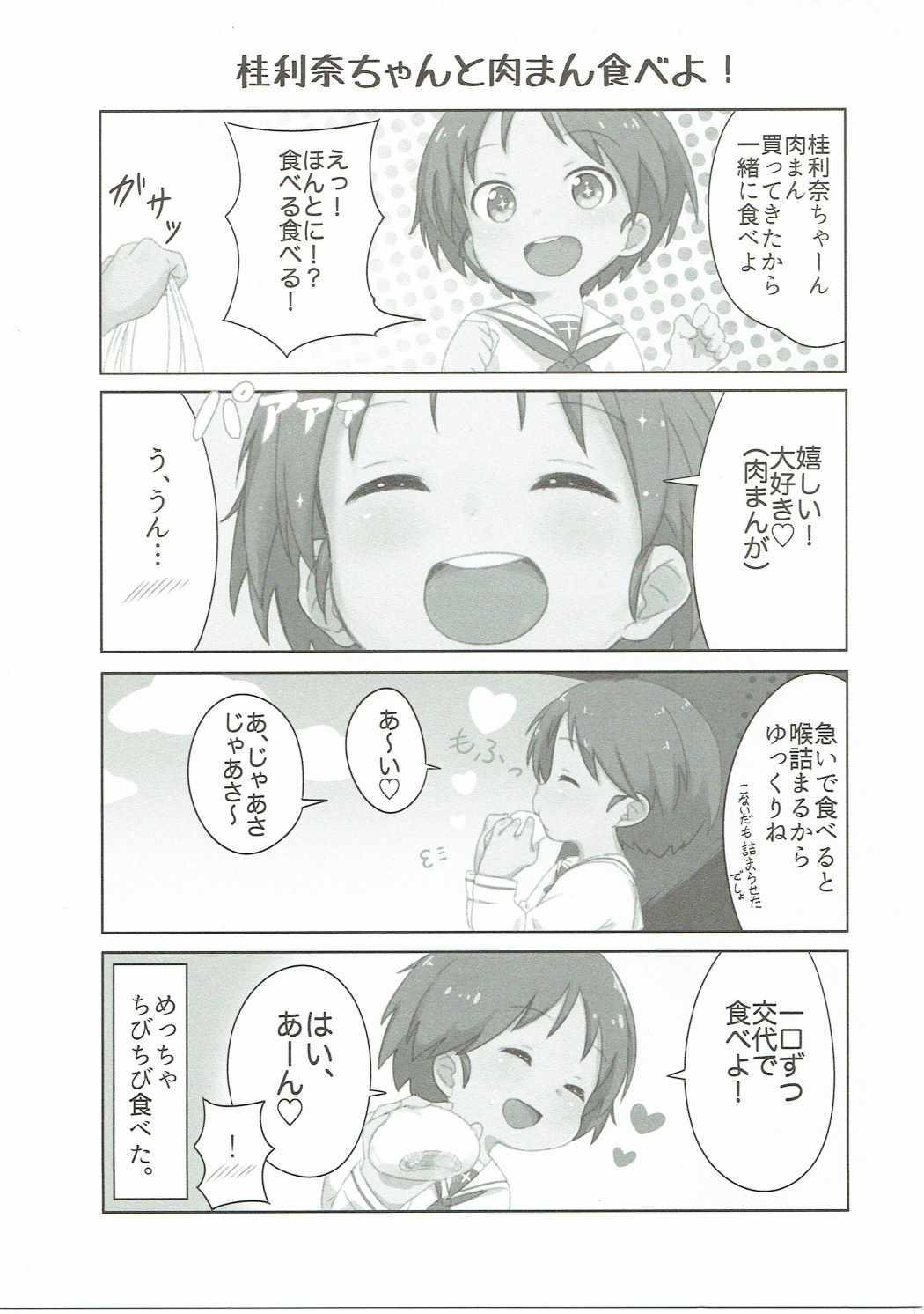 Ohirune Karina-chan 15