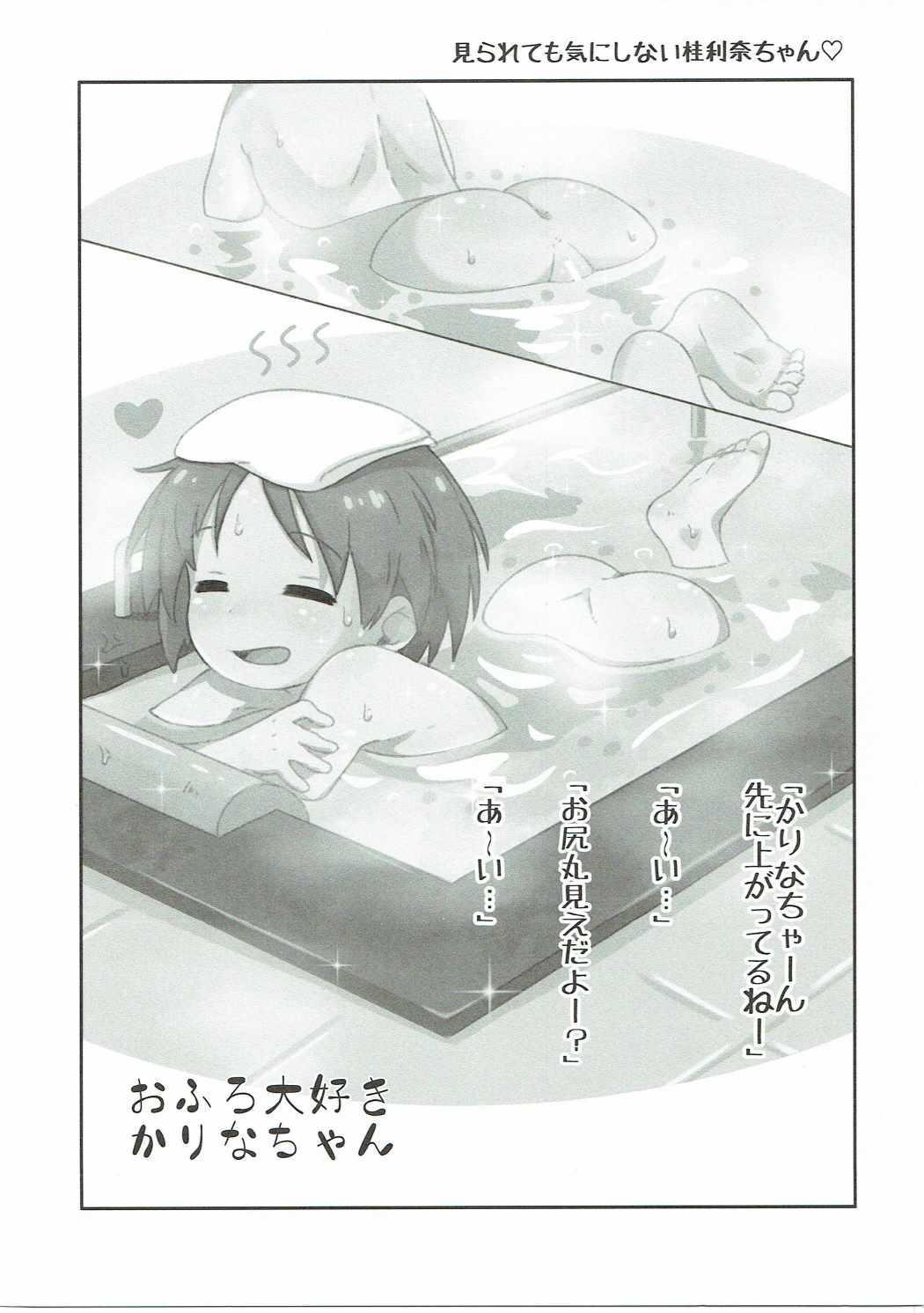 Ohirune Karina-chan 17