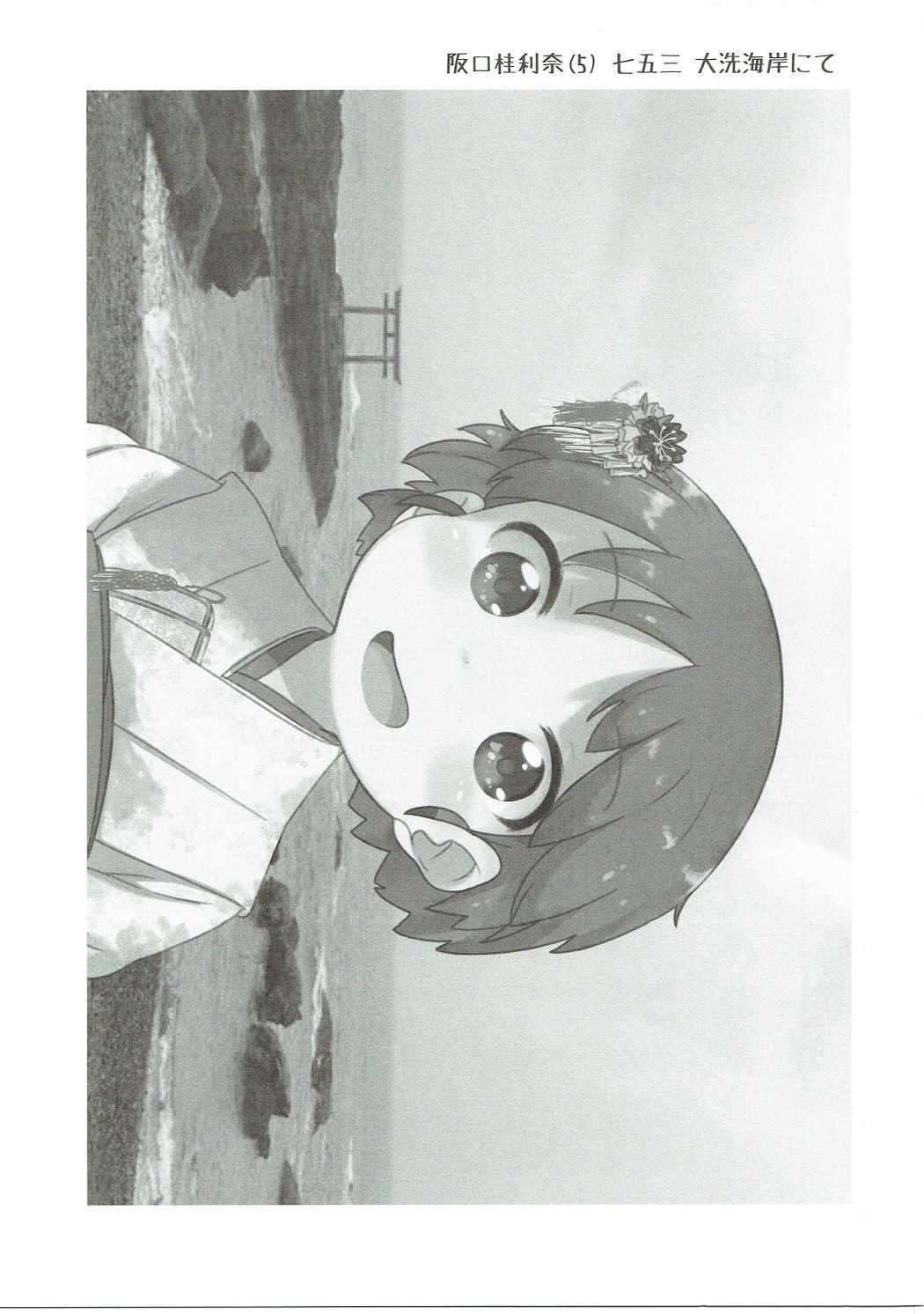 Ohirune Karina-chan 19