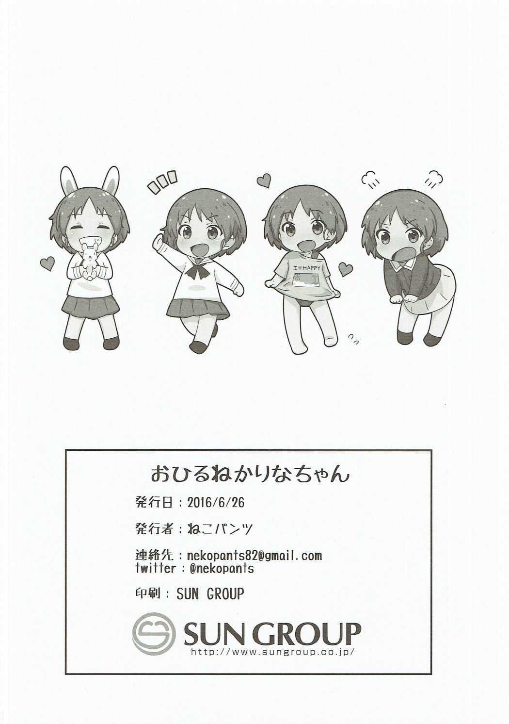 Ohirune Karina-chan 20