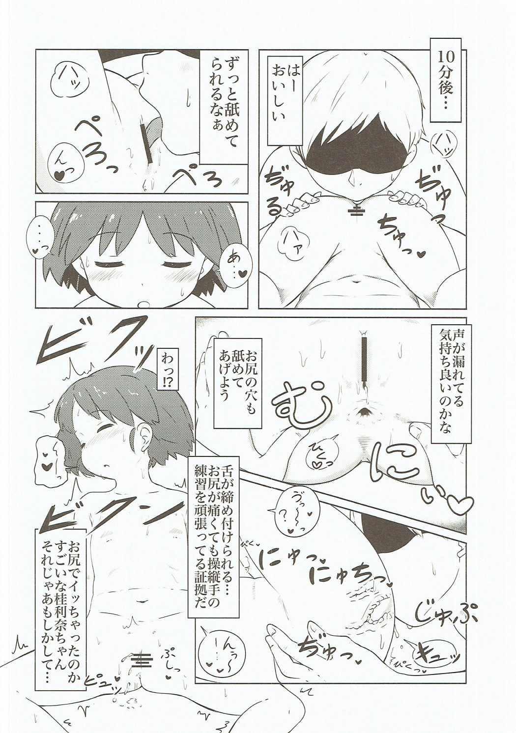 Ohirune Karina-chan 6