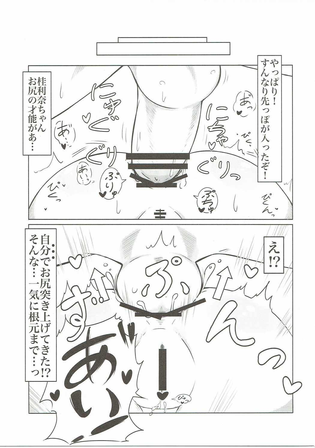 Ohirune Karina-chan 7
