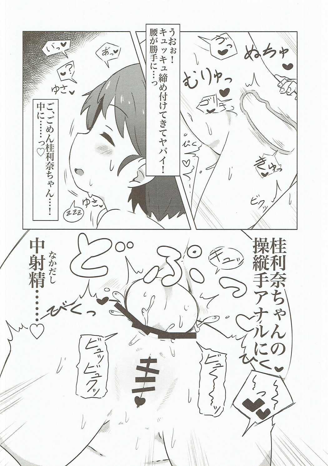 Ohirune Karina-chan 8