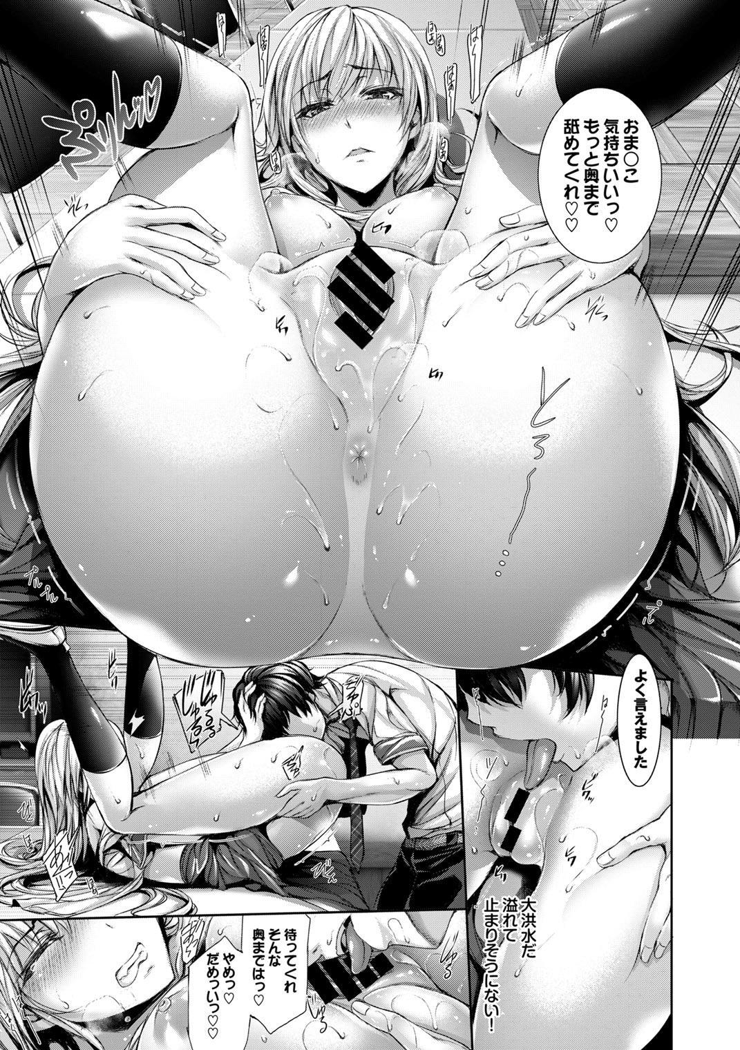 Mizugi de Pakopako Icha Love Kaikan Nakadashi! 12