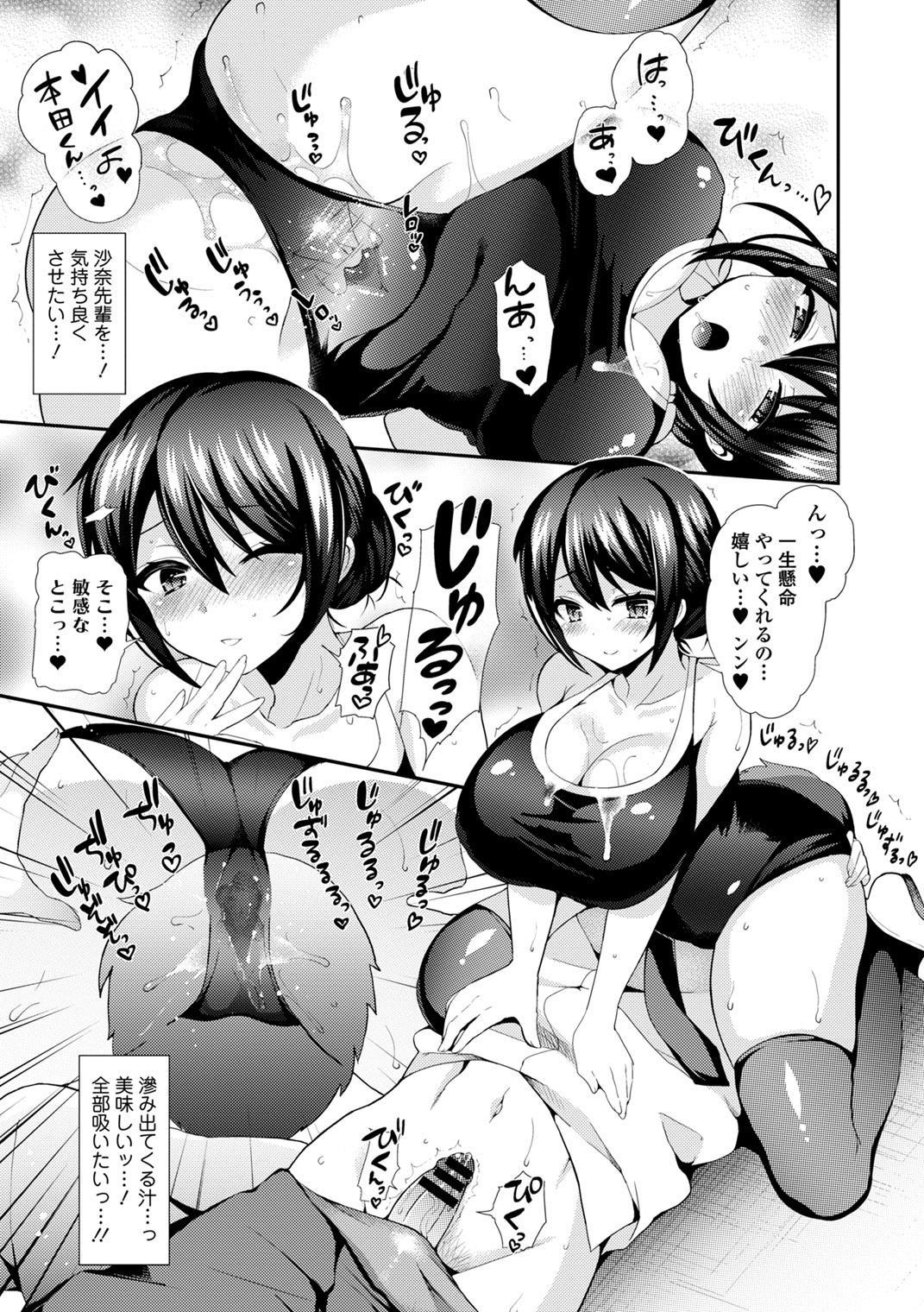 Mizugi de Pakopako Icha Love Kaikan Nakadashi! 42