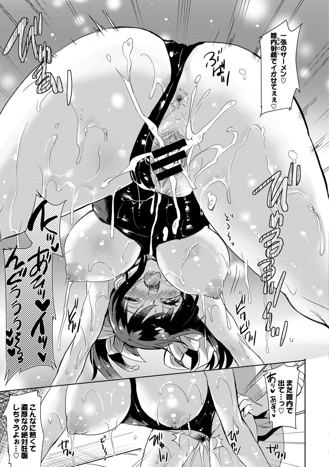 Mizugi de Pakopako Icha Love Kaikan Nakadashi! 90
