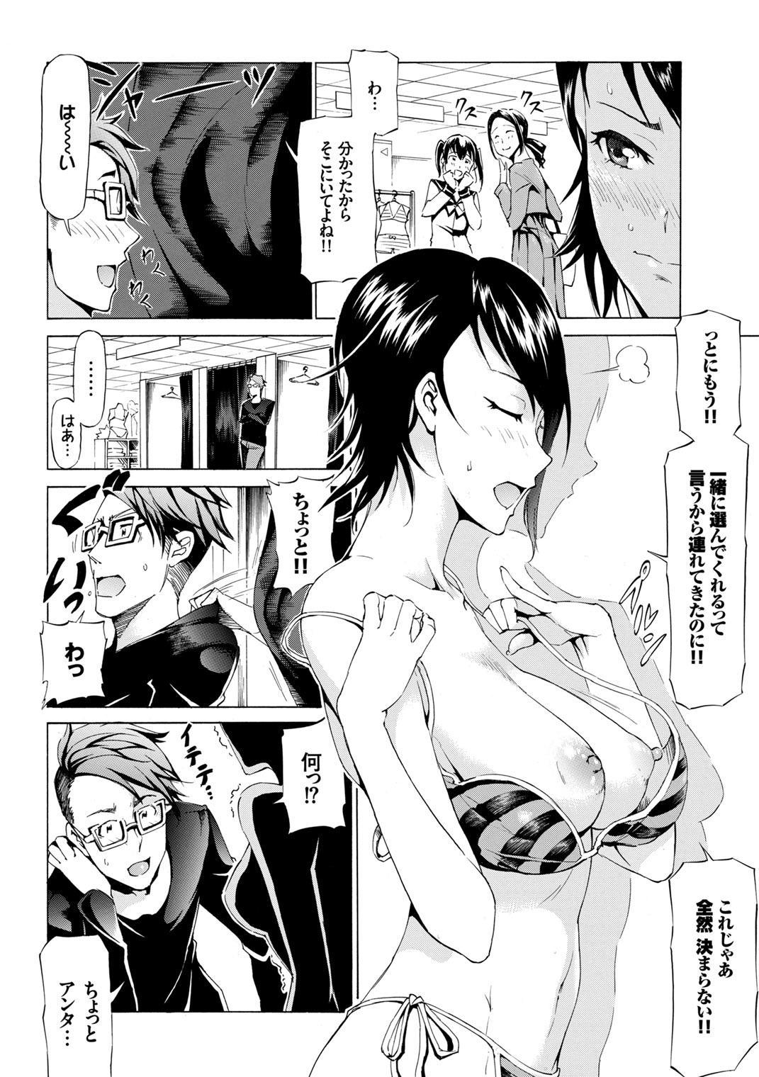 Mizugi de Pakopako Icha Love Kaikan Nakadashi! 93