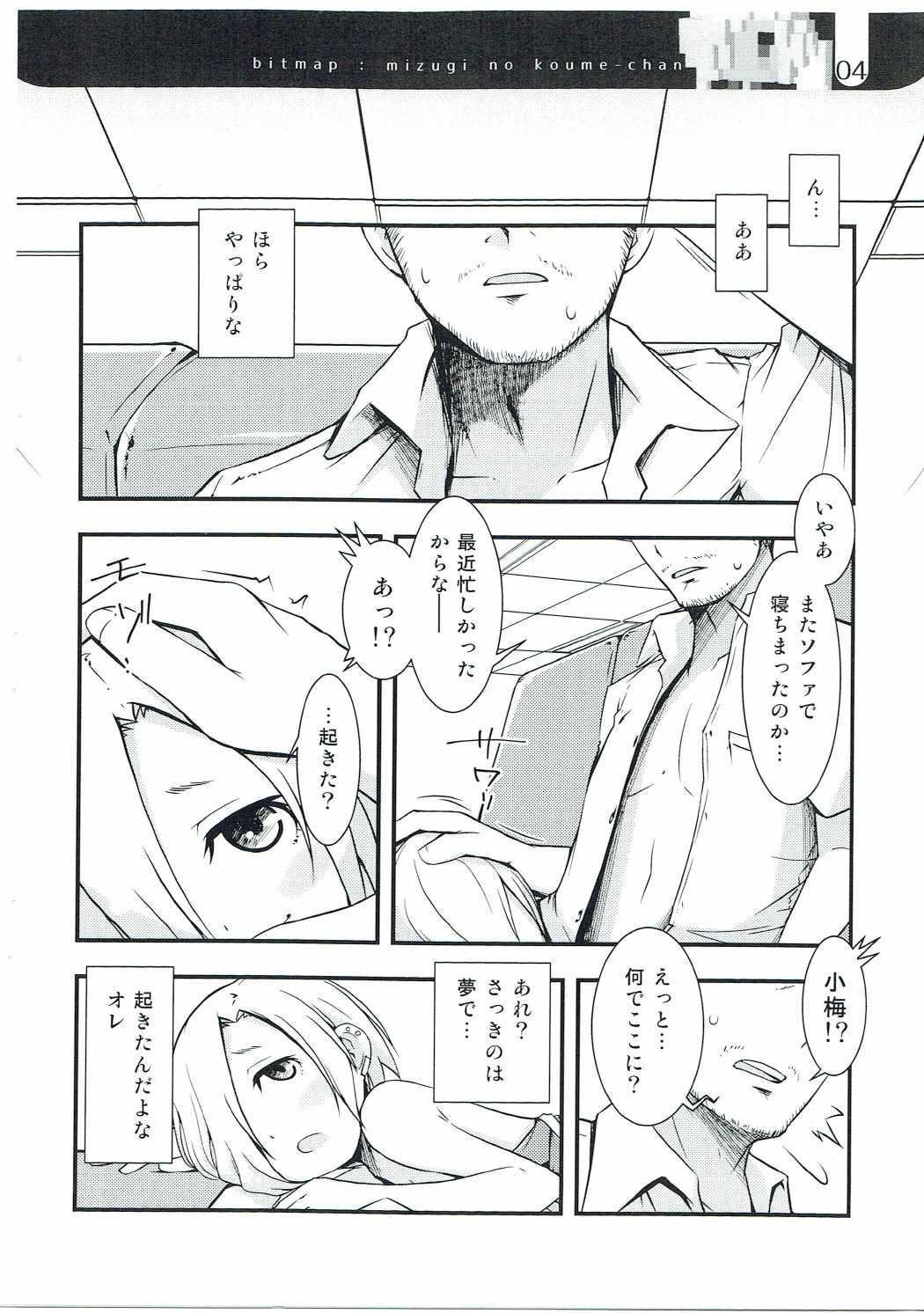 Mizugi na Koume-chan 3