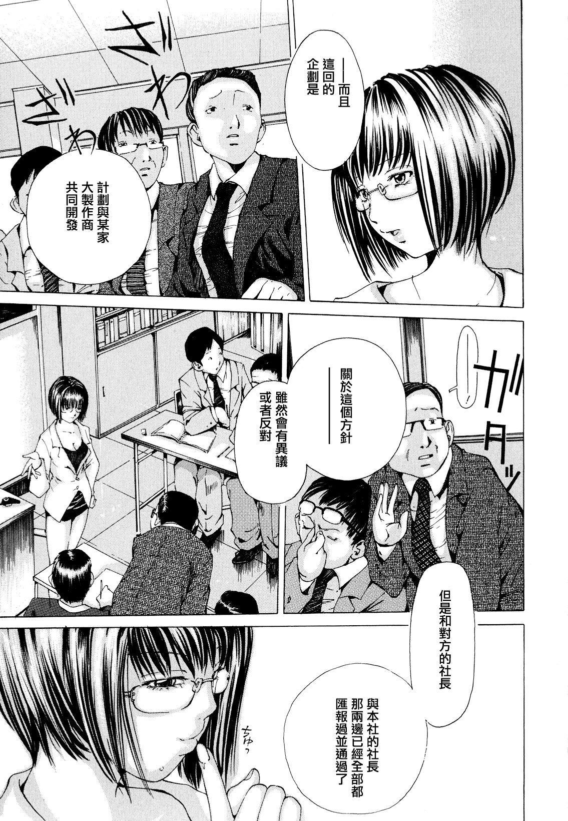 [Nohara Hiromi] Suhada-teki Bishoujo 1 -Watashi no Himitsu... Mitai? Hen- [Chinese] [紫色老太婆个人汉化] 109