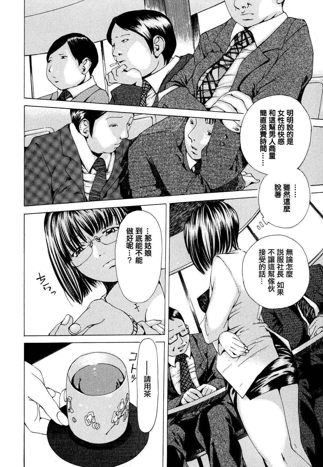 [Nohara Hiromi] Suhada-teki Bishoujo 1 -Watashi no Himitsu... Mitai? Hen- [Chinese] [紫色老太婆个人汉化] 112