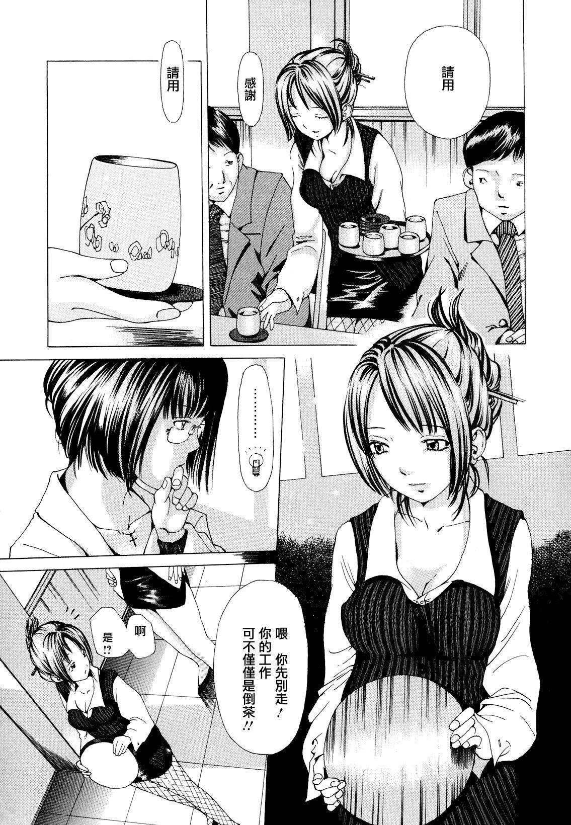 [Nohara Hiromi] Suhada-teki Bishoujo 1 -Watashi no Himitsu... Mitai? Hen- [Chinese] [紫色老太婆个人汉化] 113
