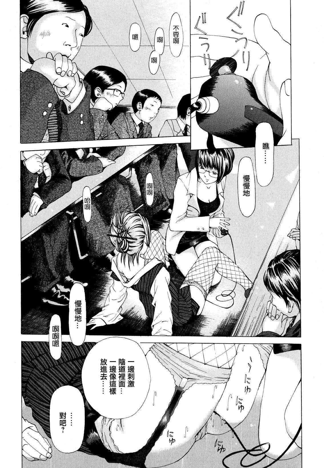 [Nohara Hiromi] Suhada-teki Bishoujo 1 -Watashi no Himitsu... Mitai? Hen- [Chinese] [紫色老太婆个人汉化] 118