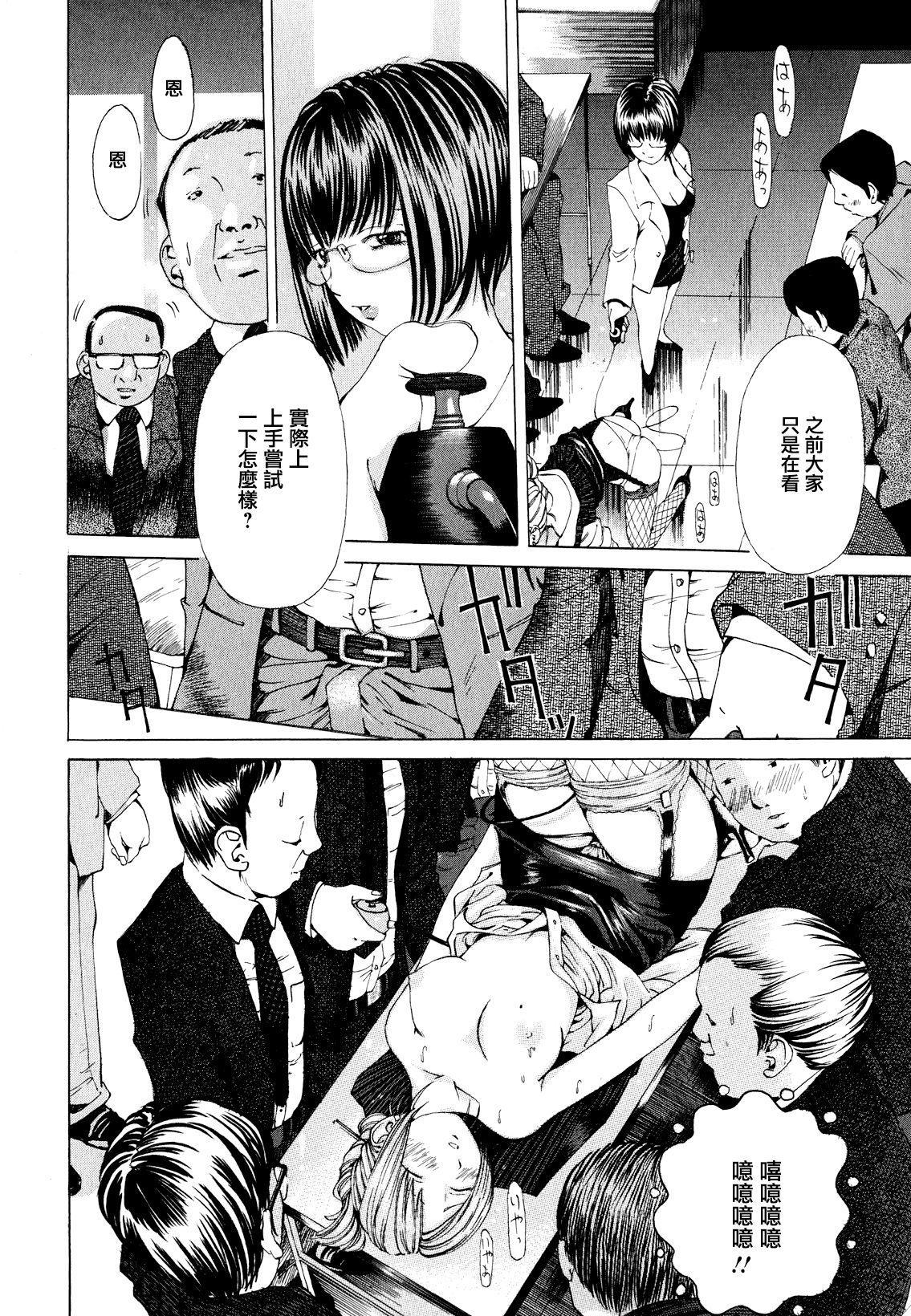 [Nohara Hiromi] Suhada-teki Bishoujo 1 -Watashi no Himitsu... Mitai? Hen- [Chinese] [紫色老太婆个人汉化] 122