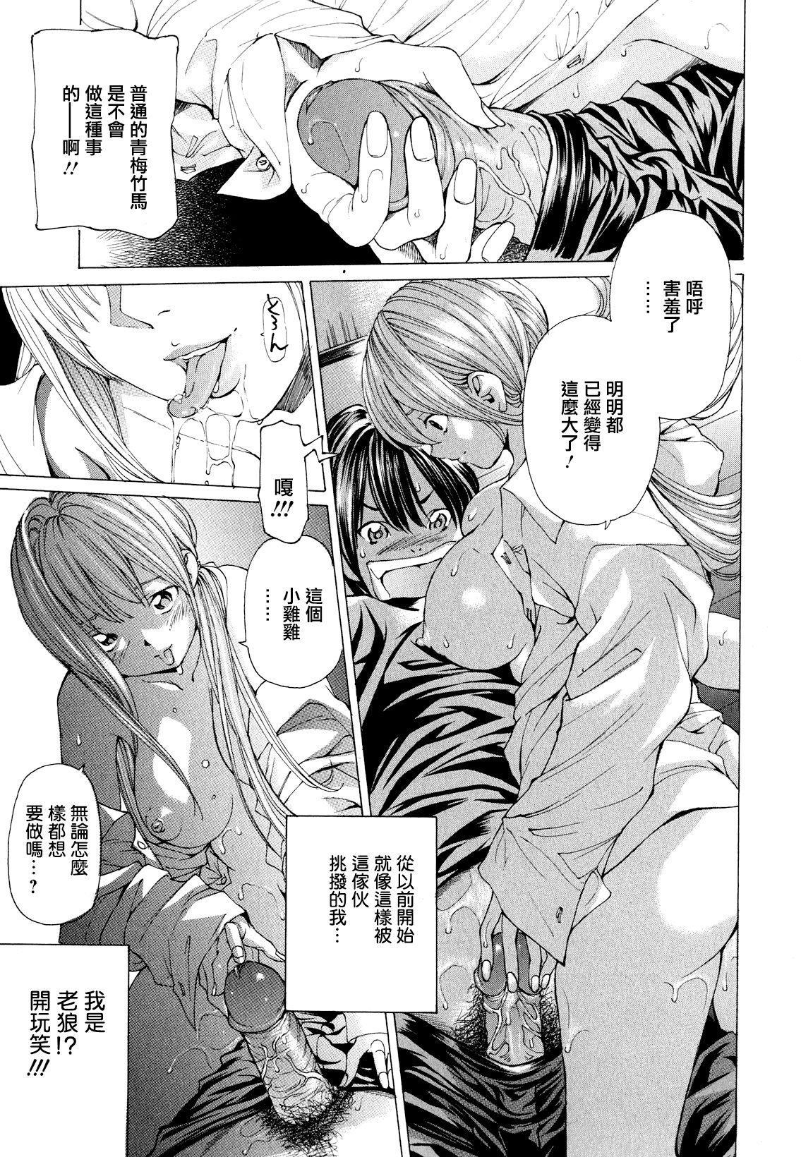 [Nohara Hiromi] Suhada-teki Bishoujo 1 -Watashi no Himitsu... Mitai? Hen- [Chinese] [紫色老太婆个人汉化] 135